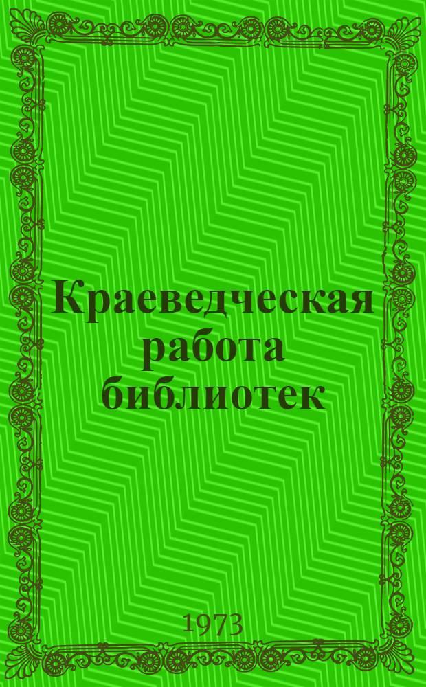 Краеведческая работа библиотек : Учеб. пособие по спецкурсу для студентов-заочников библ. фак