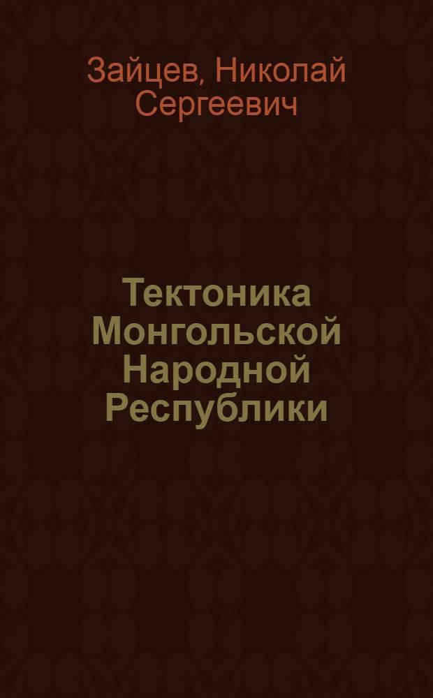 Тектоника Монгольской Народной Республики