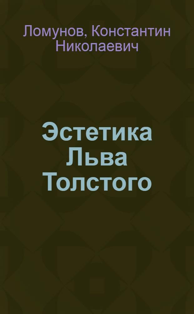 Эстетика Льва Толстого