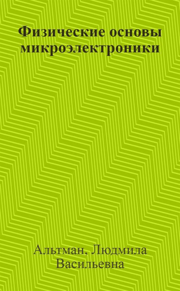 Физические основы микроэлектроники : Учеб. пособие : Ч. 1-