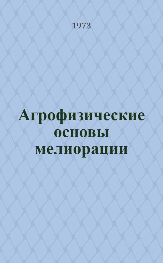 Агрофизические основы мелиорации : Сборник статей