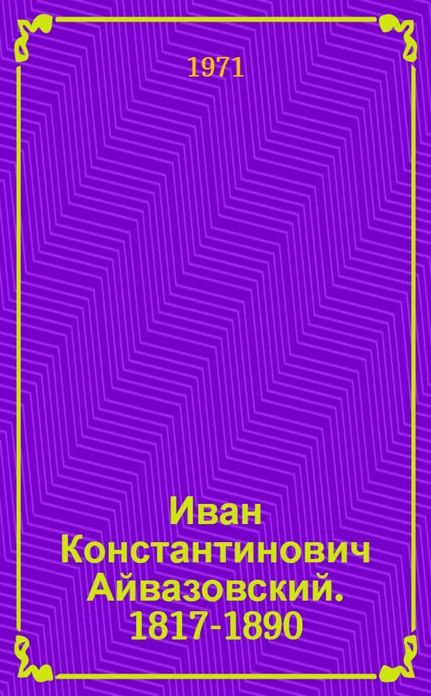 Иван Константинович Айвазовский. 1817-1890 : Альбом репродукций