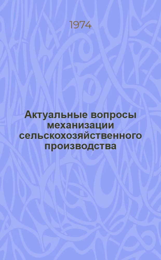 Актуальные вопросы механизации сельскохозяйственного производства : Сборник статей