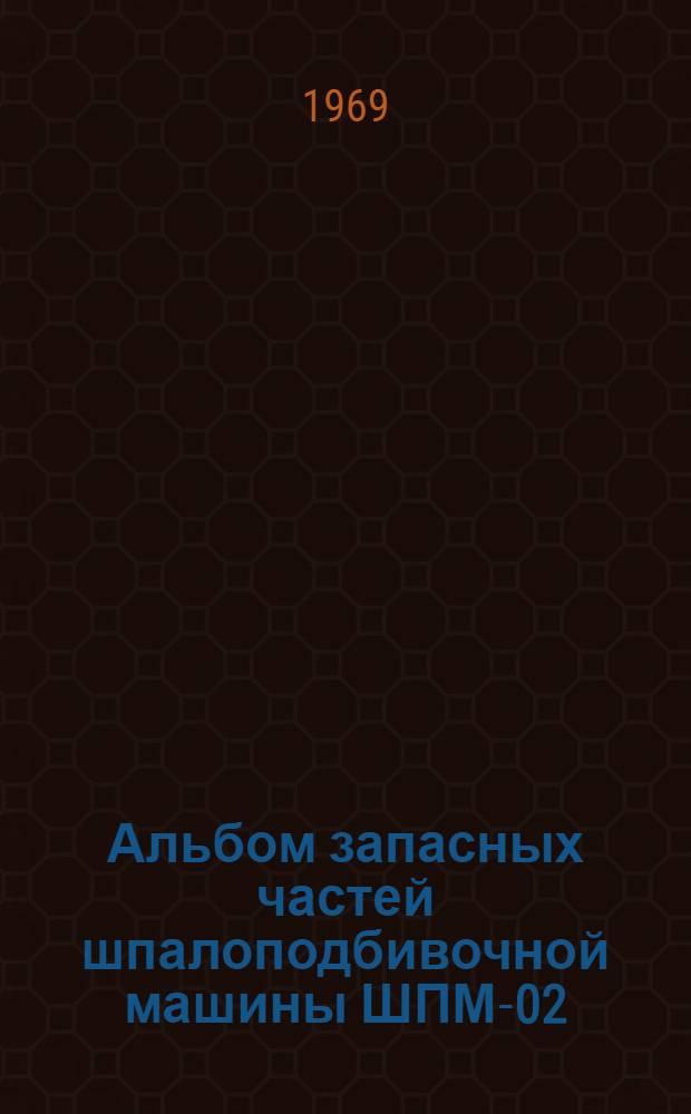 Альбом запасных частей шпалоподбивочной машины ШПМ-02