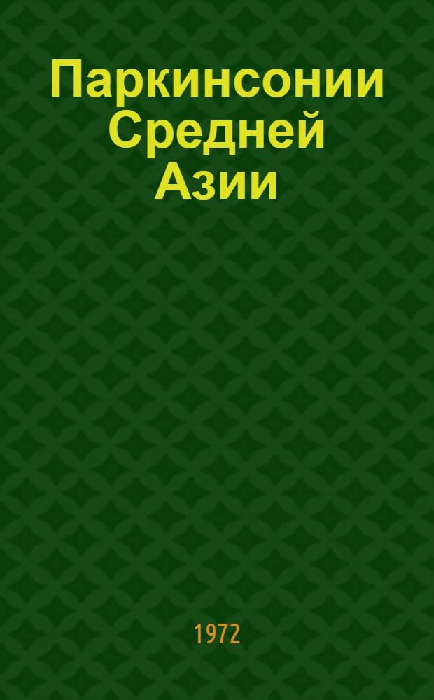 Паркинсонии Средней Азии