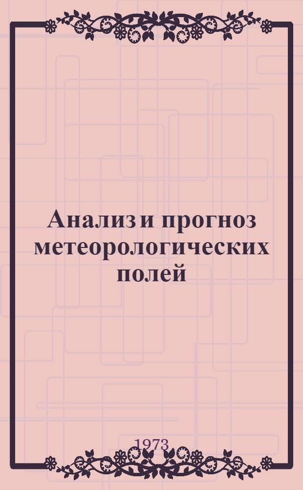 Анализ и прогноз метеорологических полей : Сборник статей