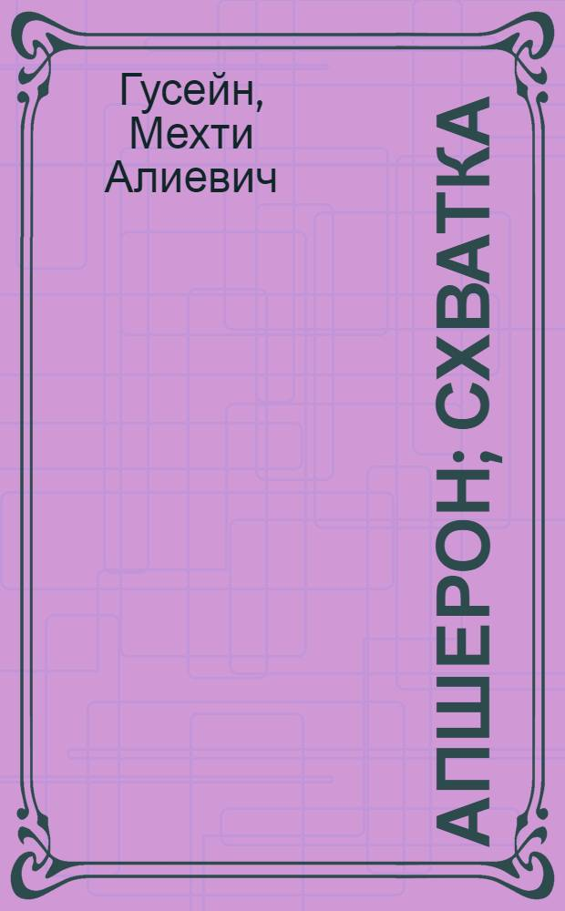 Апшерон; Схватка: Романы: Пер. с азерб. / Вступ. статья М. Ибрагимова