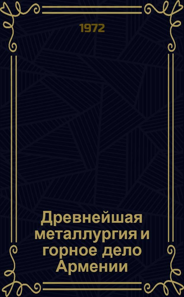 Древнейшая металлургия и горное дело Армении : Автореф. дис. на соиск. учен. степени канд. ист. наук : (07.00.06)