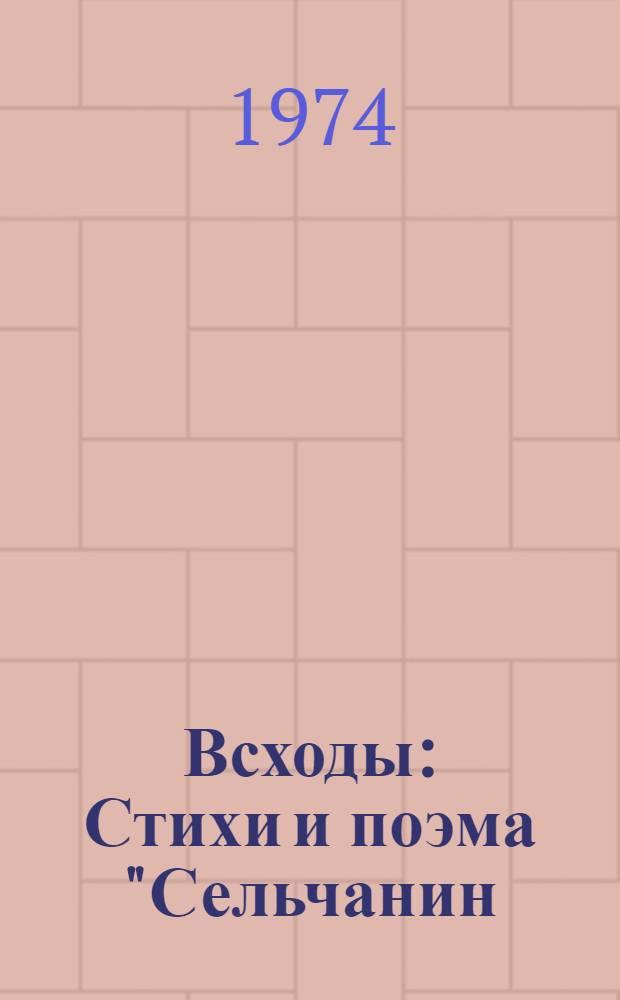 """Всходы : Стихи и поэма """"Сельчанин"""