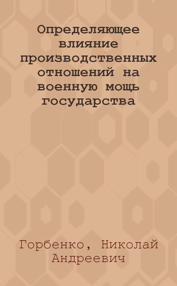 Определяющее влияние производственных отношений на военную мощь государства : (Метод. разраб.)
