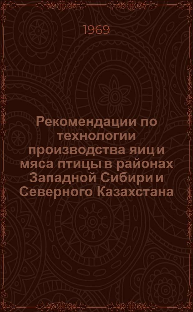 Рекомендации по технологии производства яиц и мяса птицы в районах Западной Сибири и Северного Казахстана
