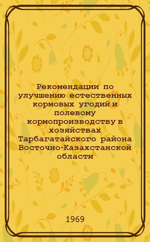 Рекомендации по улучшению естественных кормовых угодий и полевому кормопроизводству в хозяйствах Тарбагатайского района Восточно-Казахстанской области