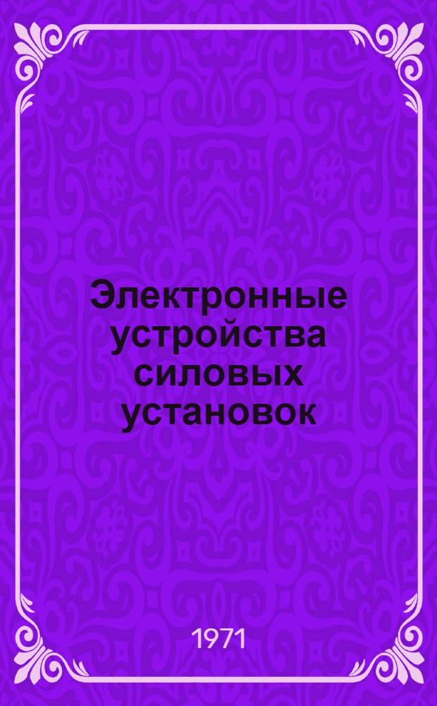 Электронные устройства силовых установок : Учеб. пособие для втузов