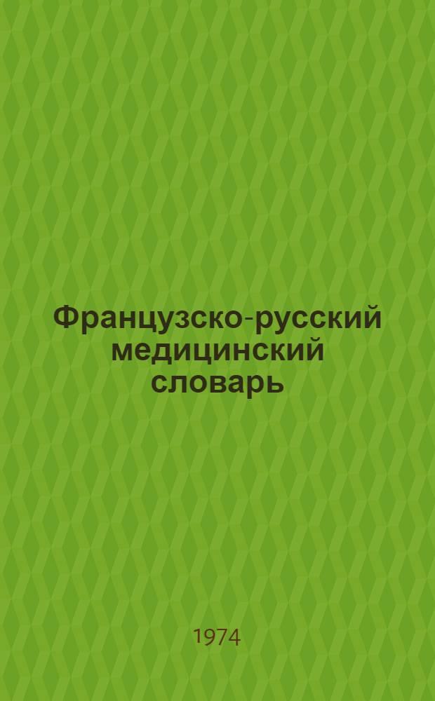 Французско-русский медицинский словарь : Около 45000 терминов