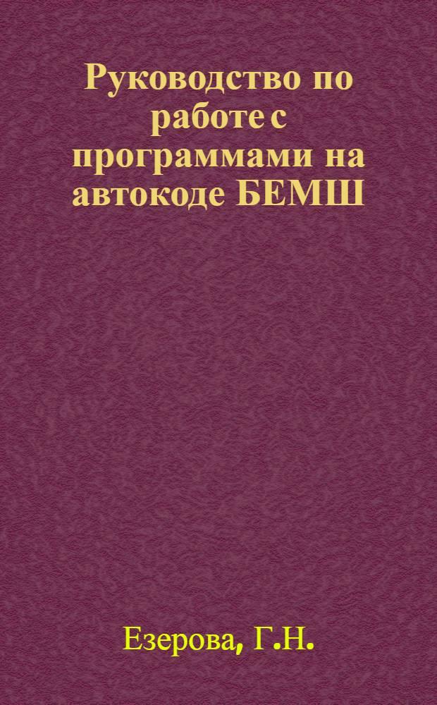 Руководство по работе с программами на автокоде БЕМШ