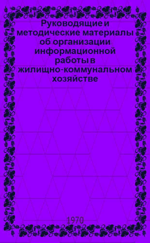 Руководящие и методические материалы об организации информационной работы в жилищно-коммунальном хозяйстве : Сборник