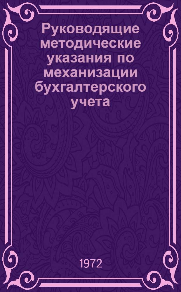 Руководящие методические указания по механизации бухгалтерского учета : Основные средства (фонды)