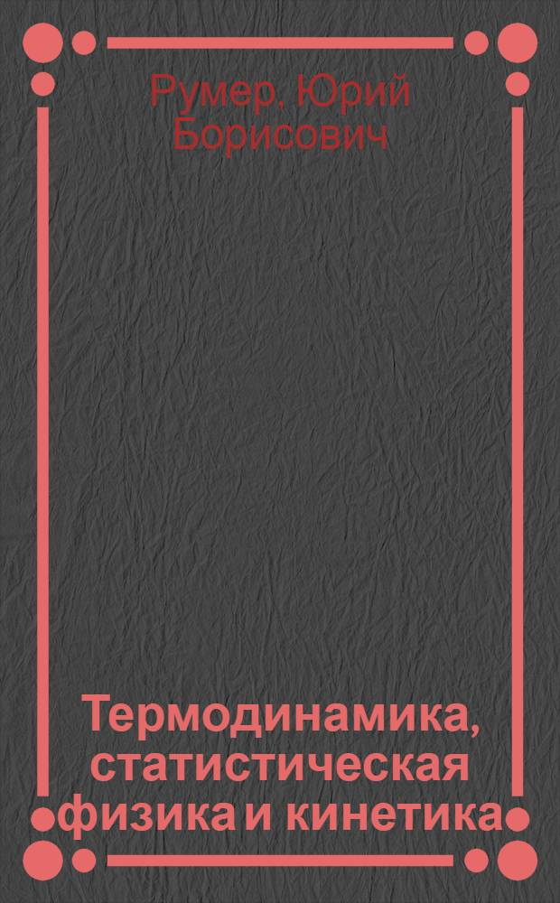 Термодинамика, статистическая физика и кинетика : Учеб. пособие для физ. специальностей вузов