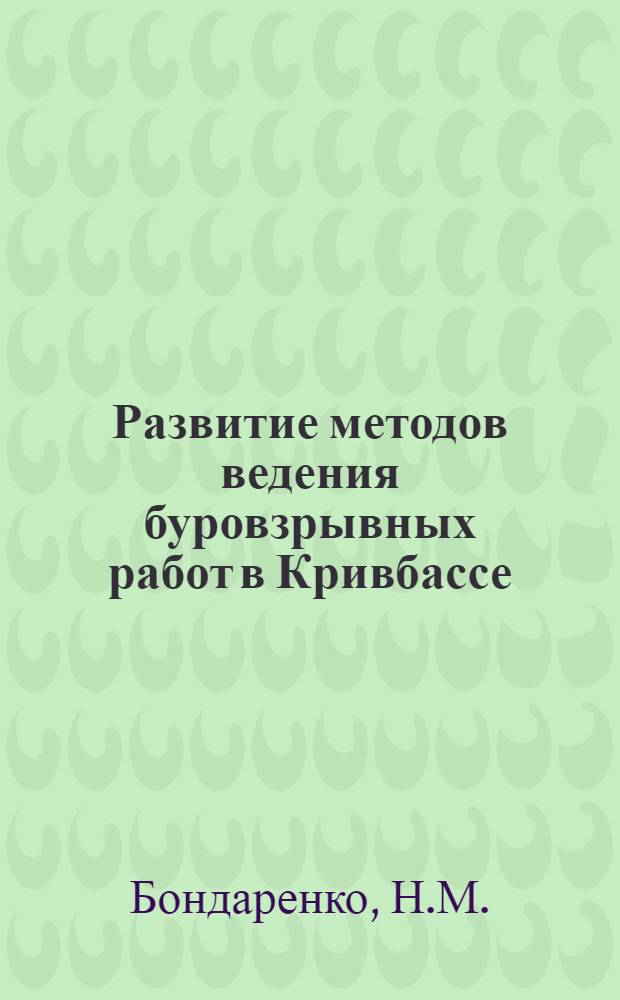 Развитие методов ведения буровзрывных работ в Кривбассе : Обзор