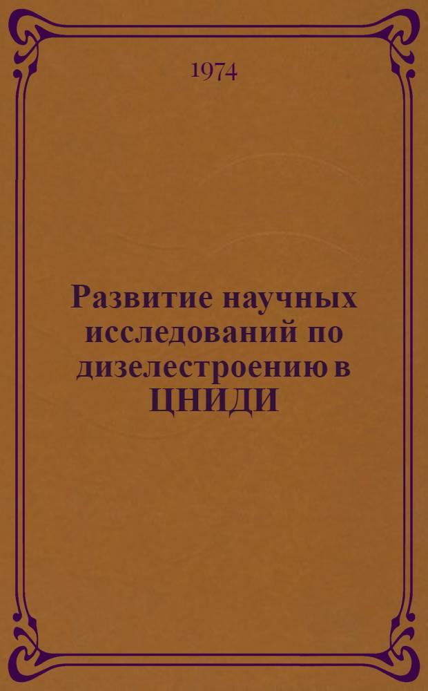 Развитие научных исследований по дизелестроению в ЦНИДИ : Сборник