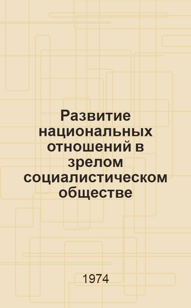 Развитие национальных отношений в зрелом социалистическом обществе : Сборник статей