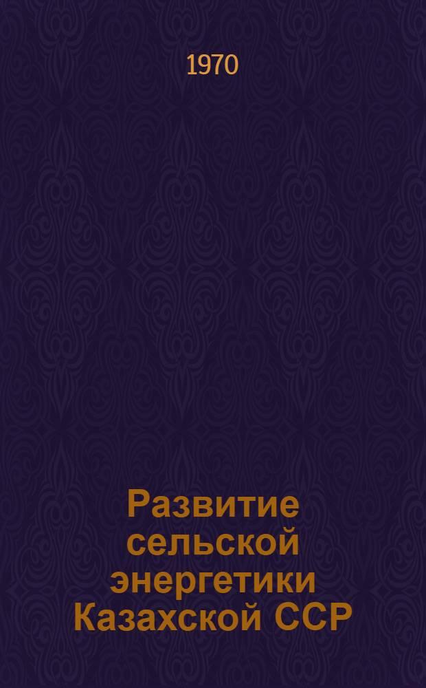 Развитие сельской энергетики Казахской ССР : Обзор