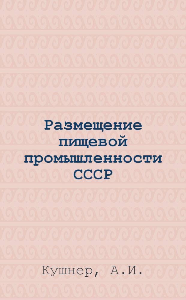 Размещение пищевой промышленности СССР : Учеб. пособие