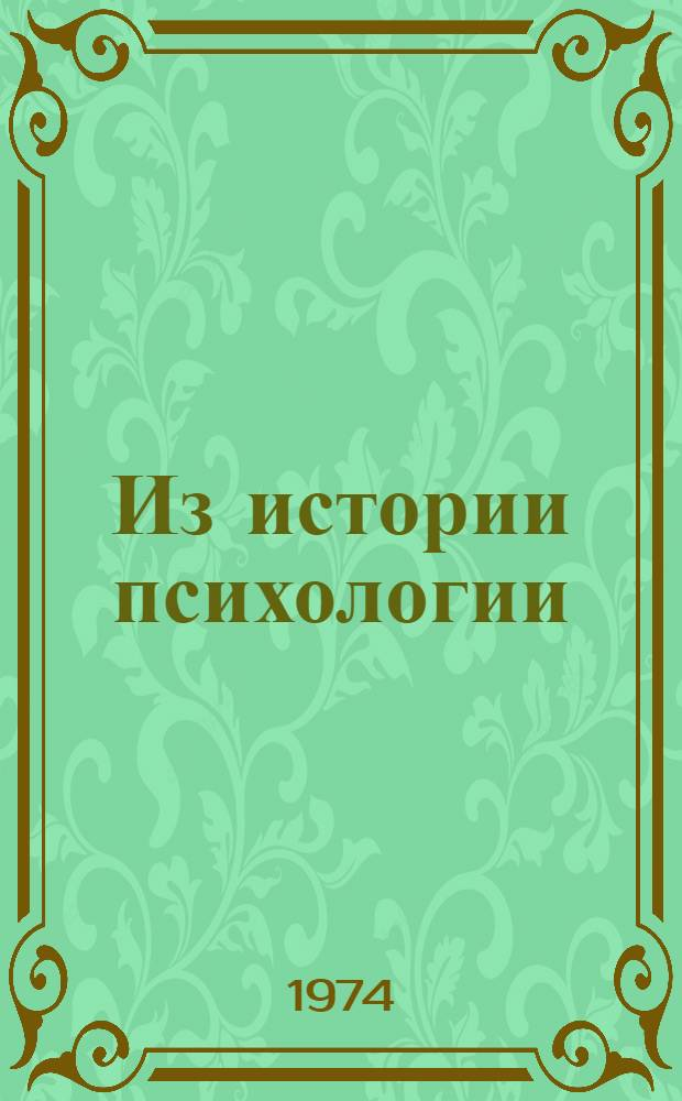 Из истории психологии : Учеб. пособие для психол. отд-ния ун-та