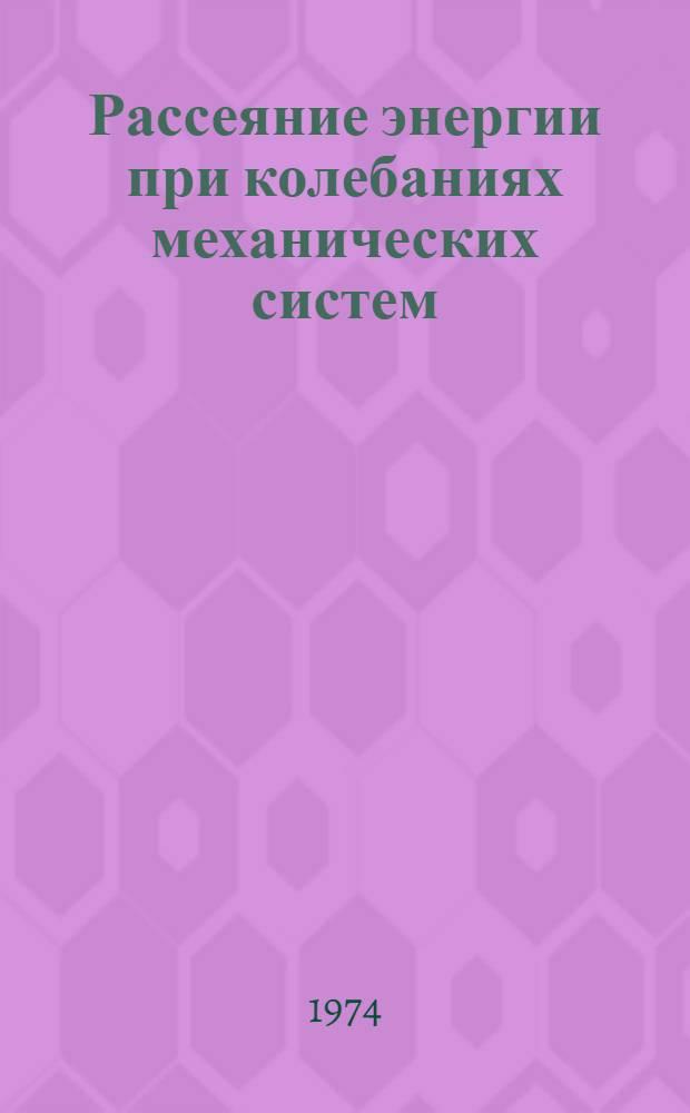 Рассеяние энергии при колебаниях механических систем : Материалы совещ.