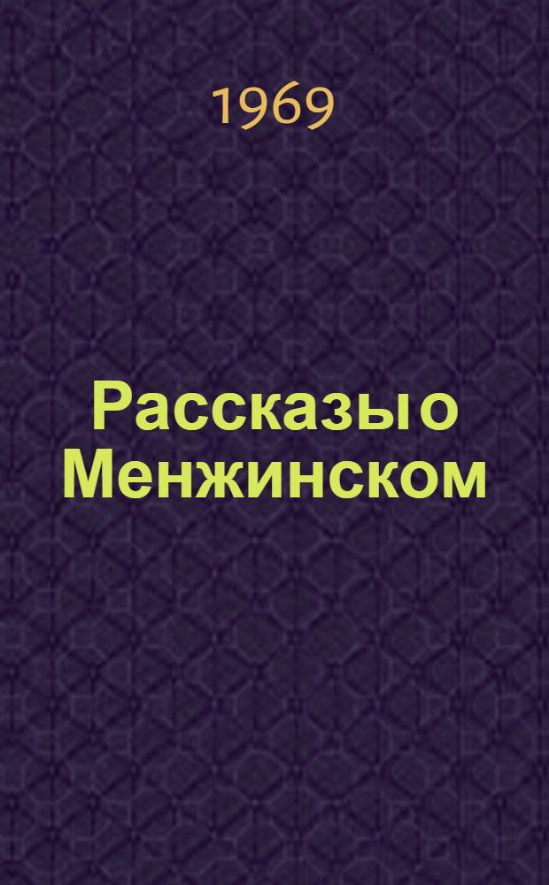 Рассказы о Менжинском : (Воспоминания современников)