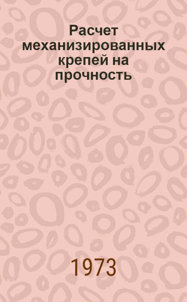 Расчет механизированных крепей на прочность : Сборник статей