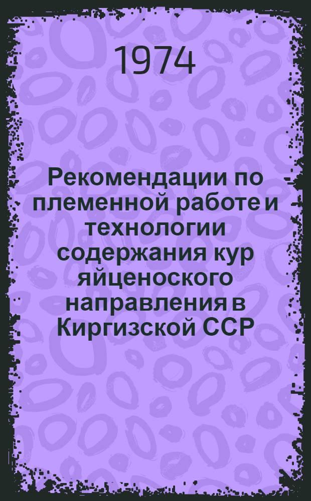 Рекомендации по племенной работе и технологии содержания кур яйценоского направления в Киргизской ССР