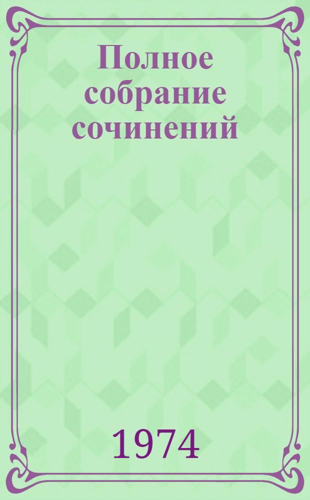 Полное собрание сочинений : Худож. произведения в 25 т. Т. 1-. Т. 21 : Жизнь Клима Самгина. [Сорок лет