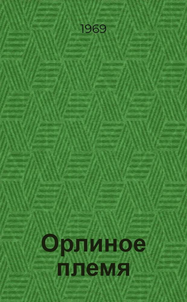 Орлиное племя : Докум. повесть