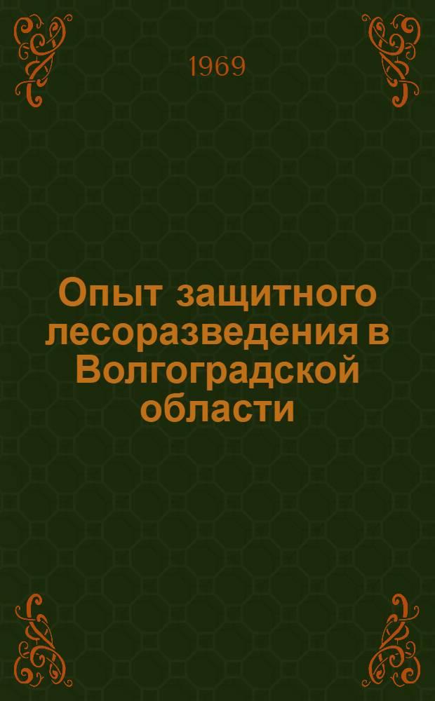 Опыт защитного лесоразведения в Волгоградской области : Обзорная информация
