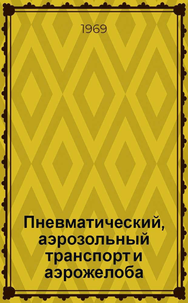 Пневматический, аэрозольный транспорт и аэрожелоба : Библиогр. указатель науч.-техн. литературы