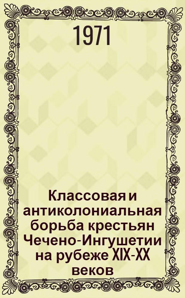 Классовая и антиколониальная борьба крестьян Чечено-Ингушетии на рубеже XIX-XX веков