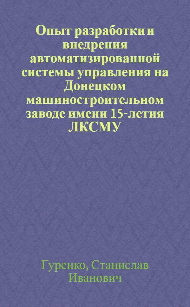 Опыт разработки и внедрения автоматизированной системы управления на Донецком машиностроительном заводе имени 15-летия ЛКСМУ