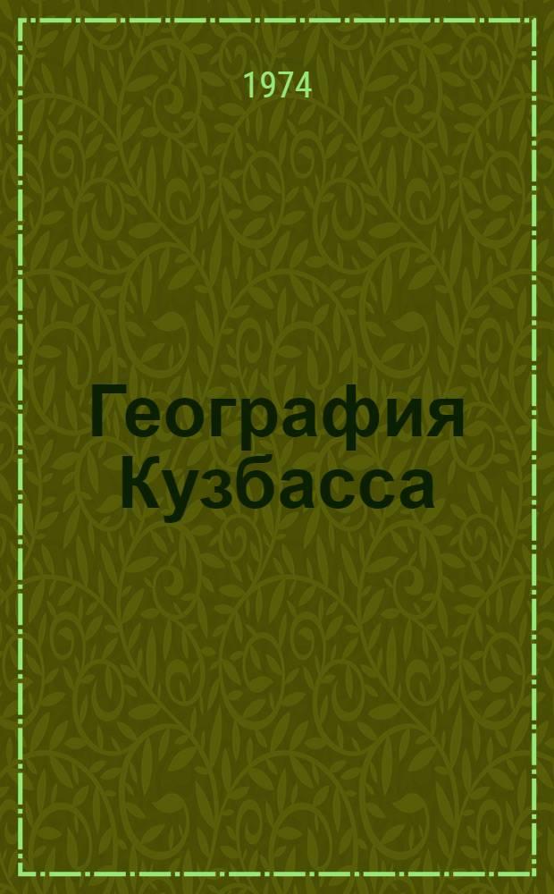 География Кузбасса : (Пособие для учащихся 7-8 кл.)