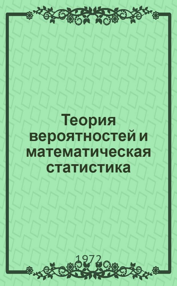Теория вероятностей и математическая статистика : Учеб. пособие для инж.-экон. ин-тов и фак.
