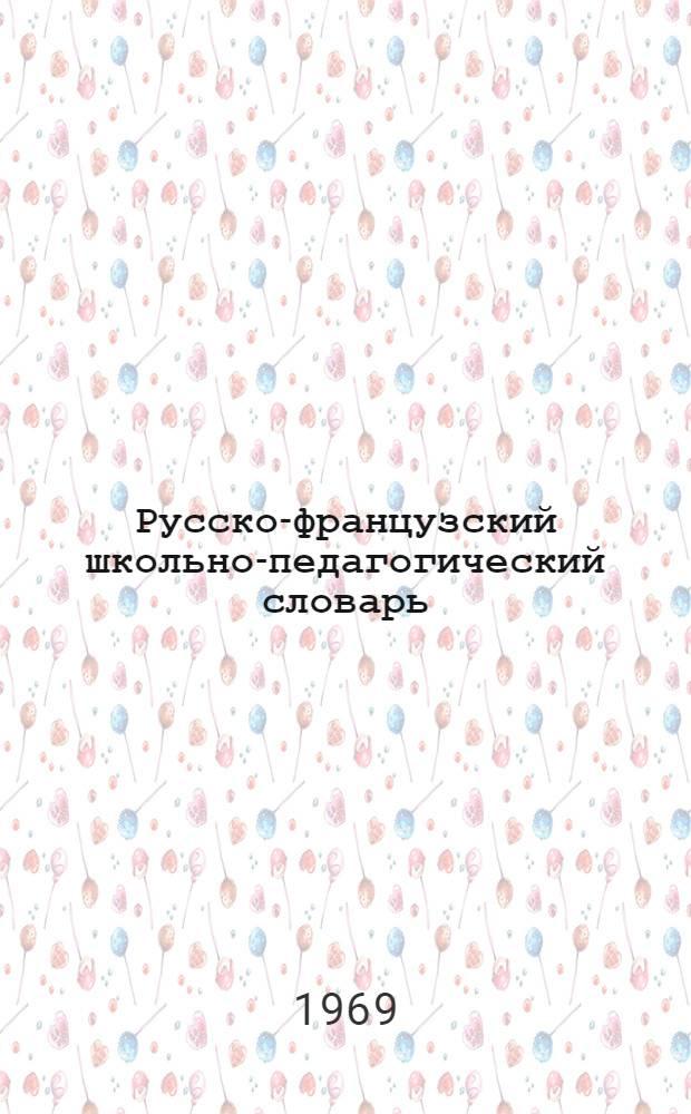 Русско-французский школьно-педагогический словарь : 6 000 слов : Для пед. ин-тов