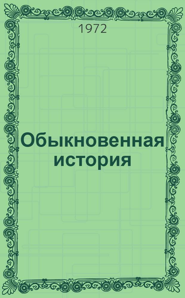 Обыкновенная история : Роман