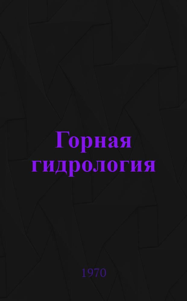 Горная гидрология : Сборник статей