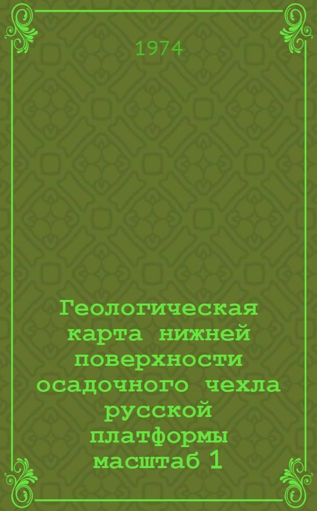 Геологическая карта нижней поверхности осадочного чехла русской платформы масштаб 1:2500000 : Объясн. записка