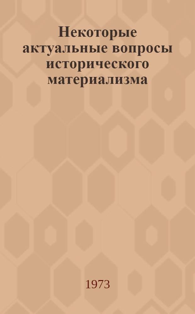 Некоторые актуальные вопросы исторического материализма : Сборник трудов. [Вып. 1]