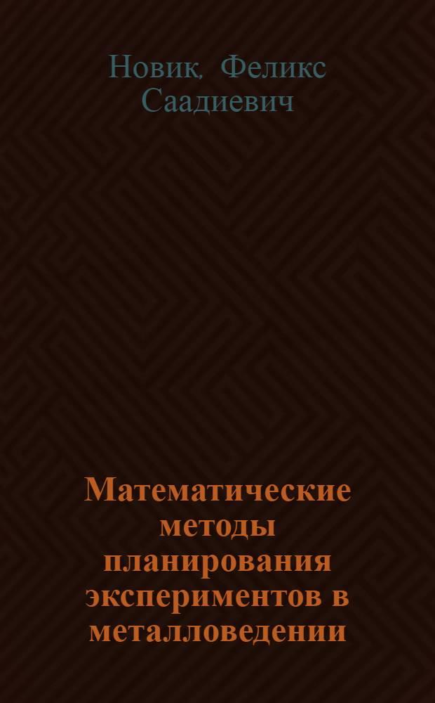 Математические методы планирования экспериментов в металловедении : Сборник задач
