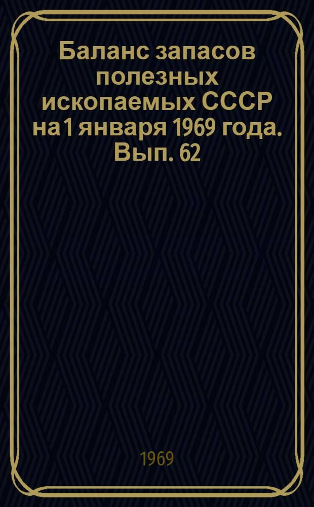 Баланс запасов полезных ископаемых СССР на 1 января 1969 года. Вып. 62 : Уголь