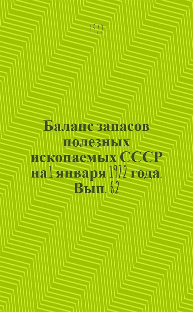 Баланс запасов полезных ископаемых СССР на 1 января 1972 года. Вып. 62 : Уголь