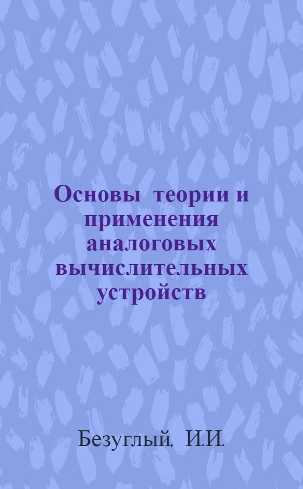 Основы теории и применения аналоговых вычислительных устройств : Учебник