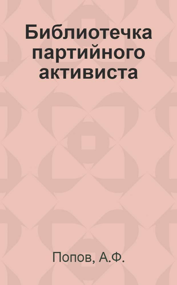Библиотечка партийного активиста : Вып. 3. [1-4]. [4] : Могучее средство мобилизации масс